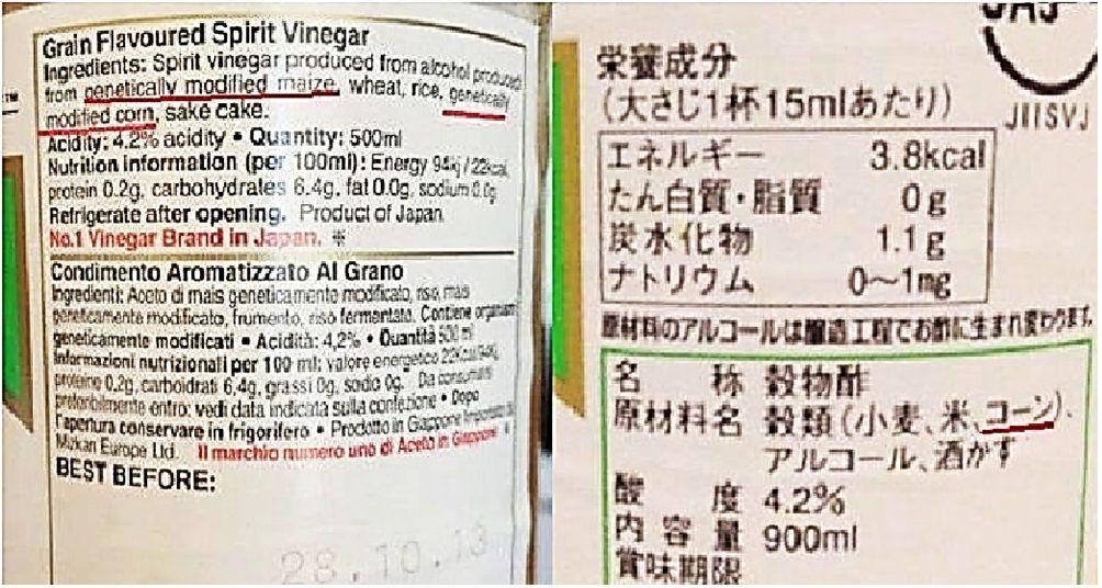 0614 欧州で販売されている日本の酢には遺伝子組み換え表記  欧州で販売されている日本のメーカーの酢は 遺伝子組み換えが表示されています。 しかし 日本で販売される物には 表示されていません。 写真を見ると 名称の所に 確かにGenetically modified maize 原材料としてGenetically modified corn(遺伝子組み換えコーン)と書かれています。 ※イギリス等ではトウモロコシを メイズ(maize) と呼び、穀物全般を指して コーン(corn) と呼びます。