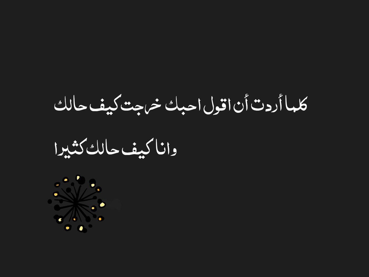 Pin By Ameen Alkinani On Alkinani Words Quotes Love Quotes Words