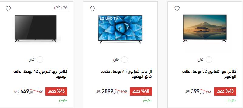 عروض اكسترا السعودية علي شاشات التلفزيون الخميس 26 ربيع اول 1442 هـ عروض اليوم Offer