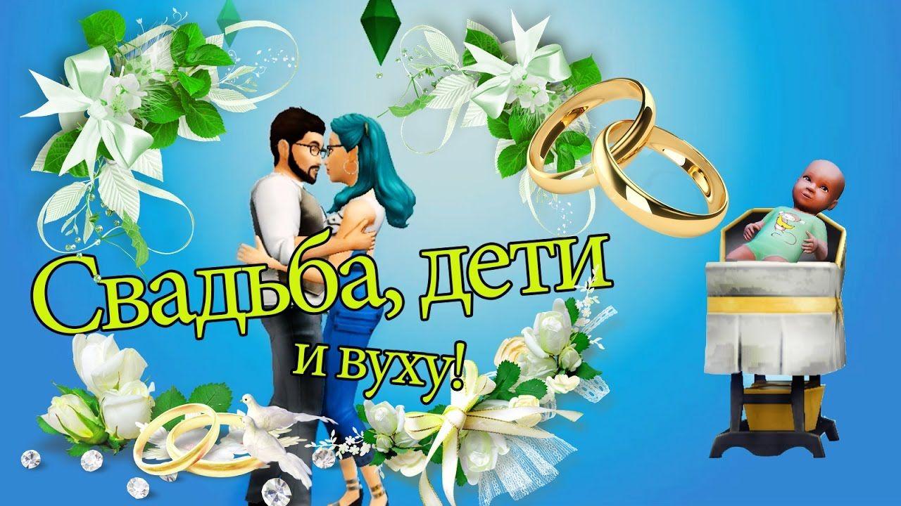как сорвать свадьбу в симс 4