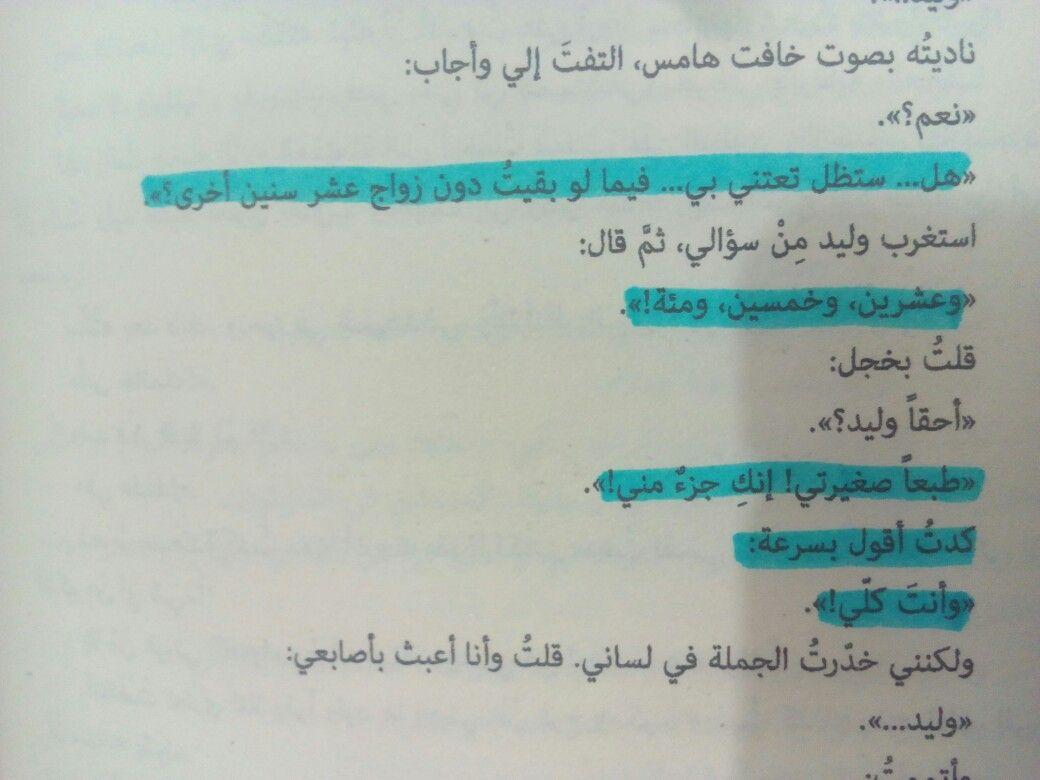 روايه انت لي Quotes Arabic Quotes Books To Read