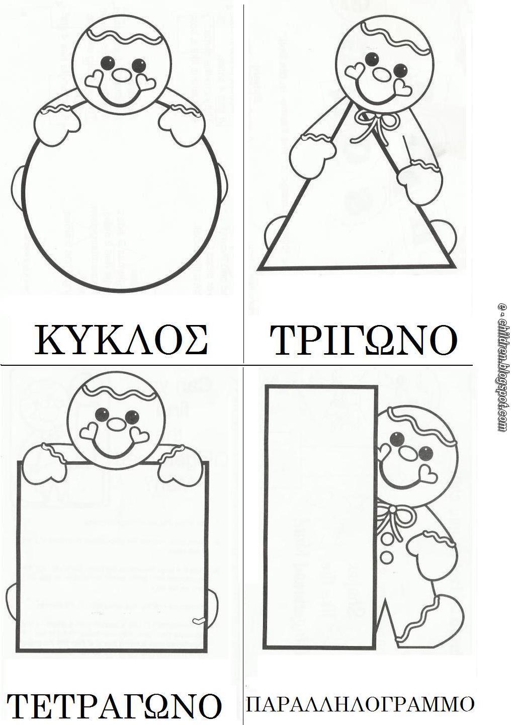 Fylla Ergasias Gia Ta Sxhmata Los Ninos Greek School