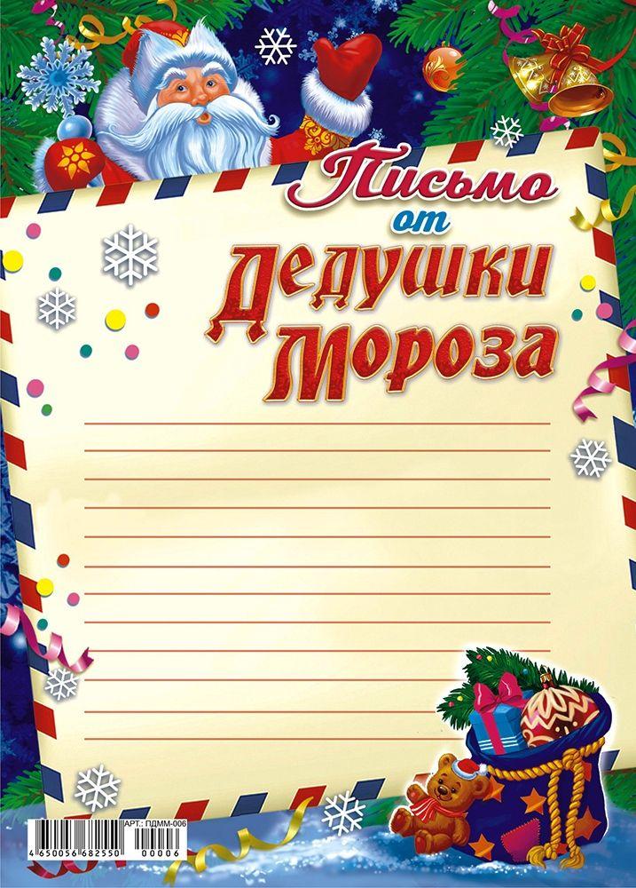 Картинки для создания письма от деда мороза