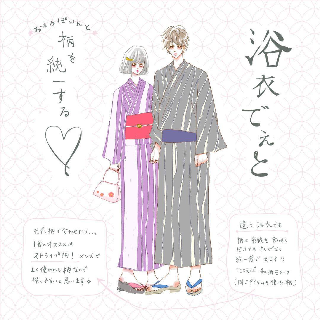 夏祭りで愛が深まるおそろいカップル浴衣コーデ♡【イラスト】 | 恋愛