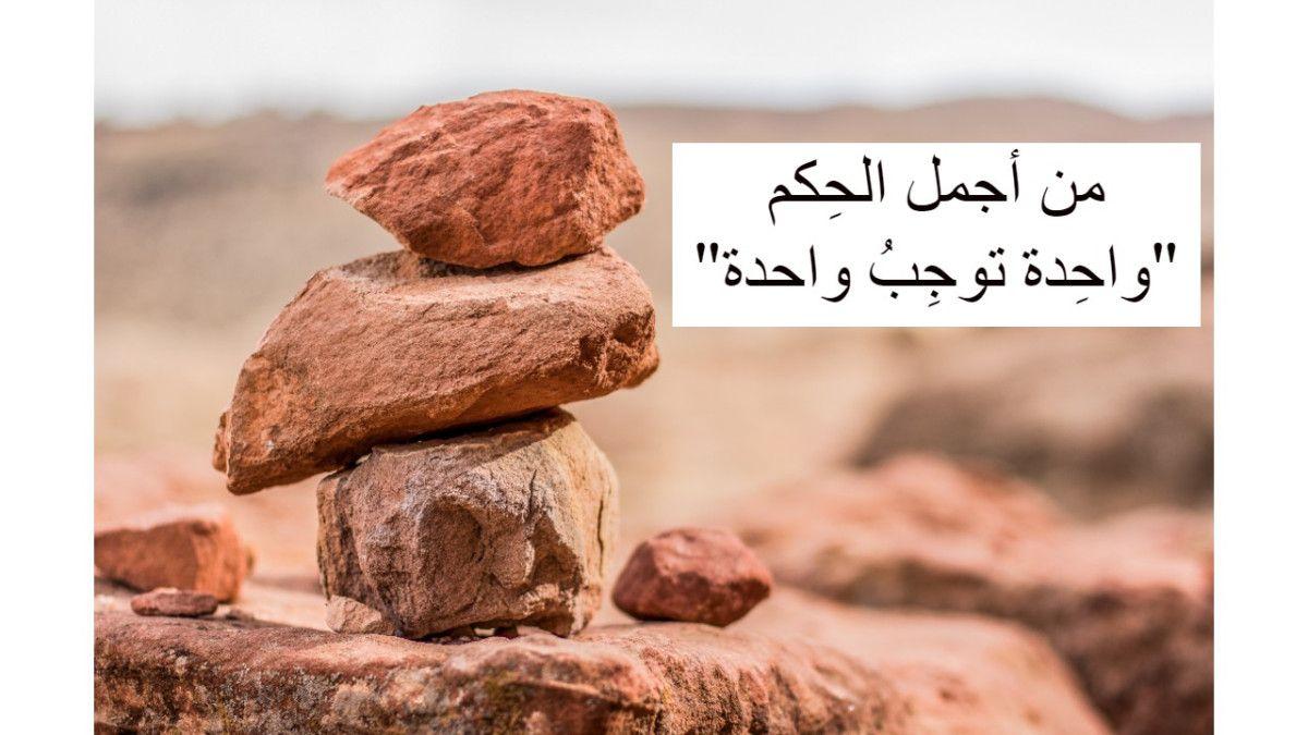 من أجمل الحكم واحدة توجب واحدة Arabic Quotes Arabic Words Words