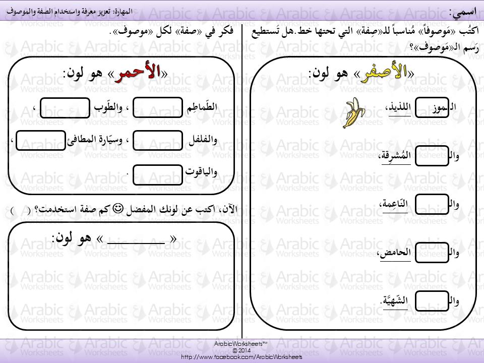 arabic worksheet arabic grammar worksheets learning arabic. Black Bedroom Furniture Sets. Home Design Ideas