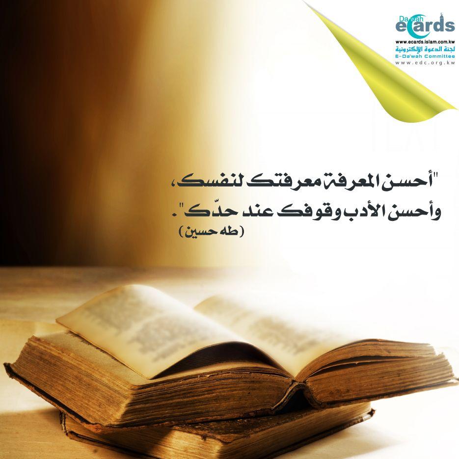 أحسن المعرفة البطاقات الدعوية Proverbs Quotes Inspirational Words Words