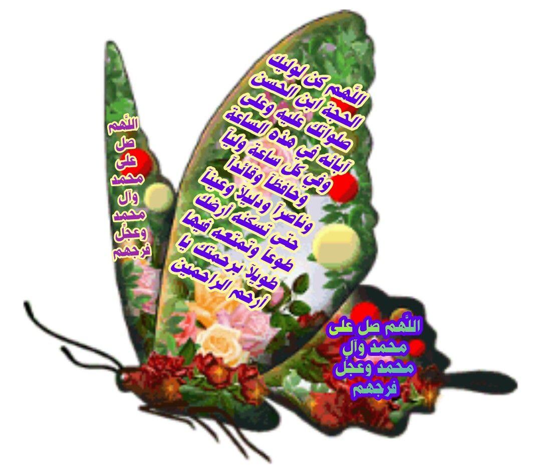 Pin By Latifa Elkheshen On دعاء الفرج للإمام المهدي عليه السلام 10 Things Jig Thumb