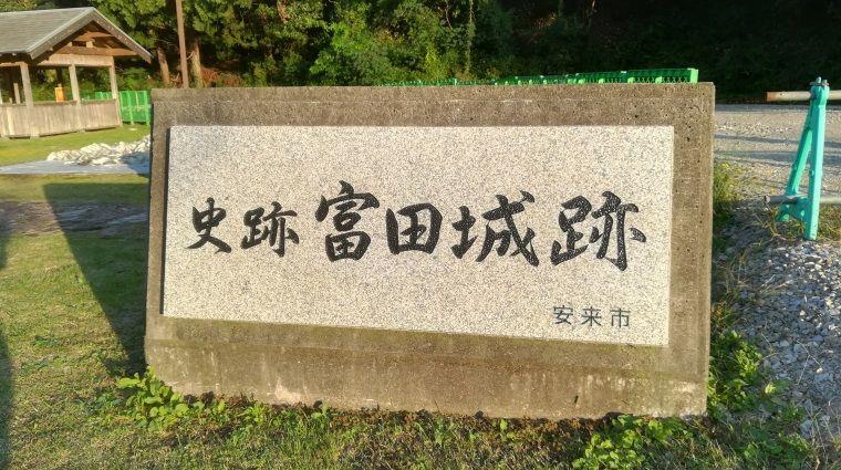 今回の100名城スタンプラリーの目的地は島根県安来市にある月山富田城。今まできいことないお城でしたが、お城へ行くついでに境港へいって紅ズワイガニを買ってこよう!ということで私はカニにつられて出かけました(笑)月山富田城へ島根県までは車でかなり時間がかかるので、朝早起きして出かける予定だったのですが、まさかの家族全員で寝坊…。ダラダラとしているうちに、家を出発したのはもうお昼前。本当はお城へ行ってから、鳥取県の境港へカニを買いに行くという計画だったのですが、境港のおさかなセンターに先に行かないとカニなくなってしまうし閉まってしまう!ということで最初に境港へ行くことに。そして境港へ到着したのへもう