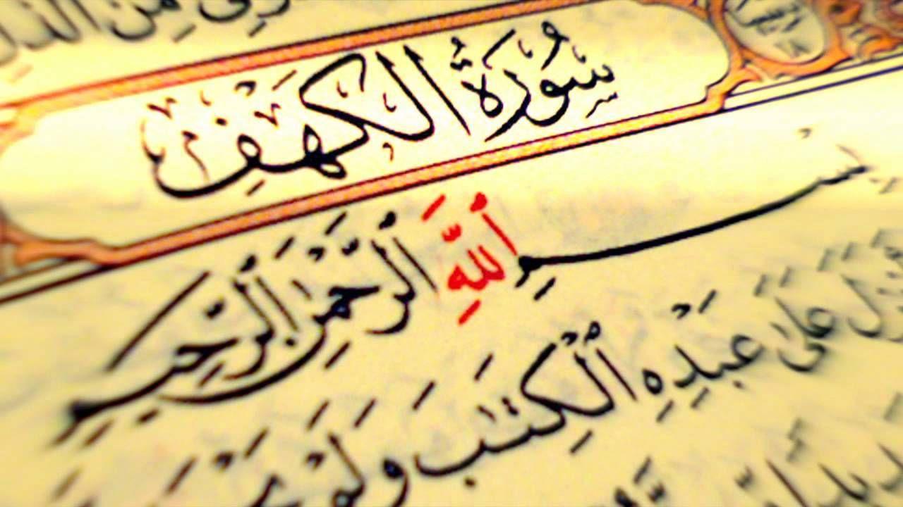 عن أبي سعيد قال قال رسول الله صلى عليه وسلم من قرأ سورة الكهف يوم الجمعة أضاء له من النور ما بين الجمعتين Quran Wallpaper Quran Book Beautiful Quran Quotes