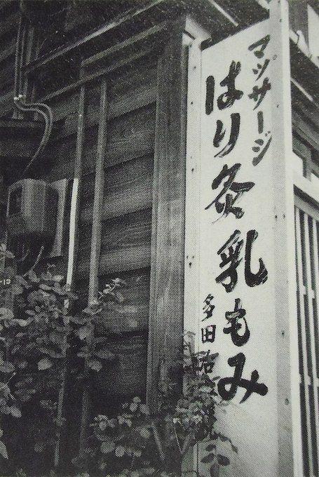 昭和スポット巡り On Twitter 昭和40年代 マッサージ店 Photos Japan 昭和 Shōwa 日本 歴史 古い写真 歴史