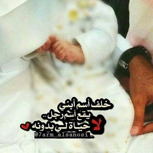 Pin By Memo Alhindi On رمزيات مواليد Baby Words Newborn Baby Photography Baby Icon