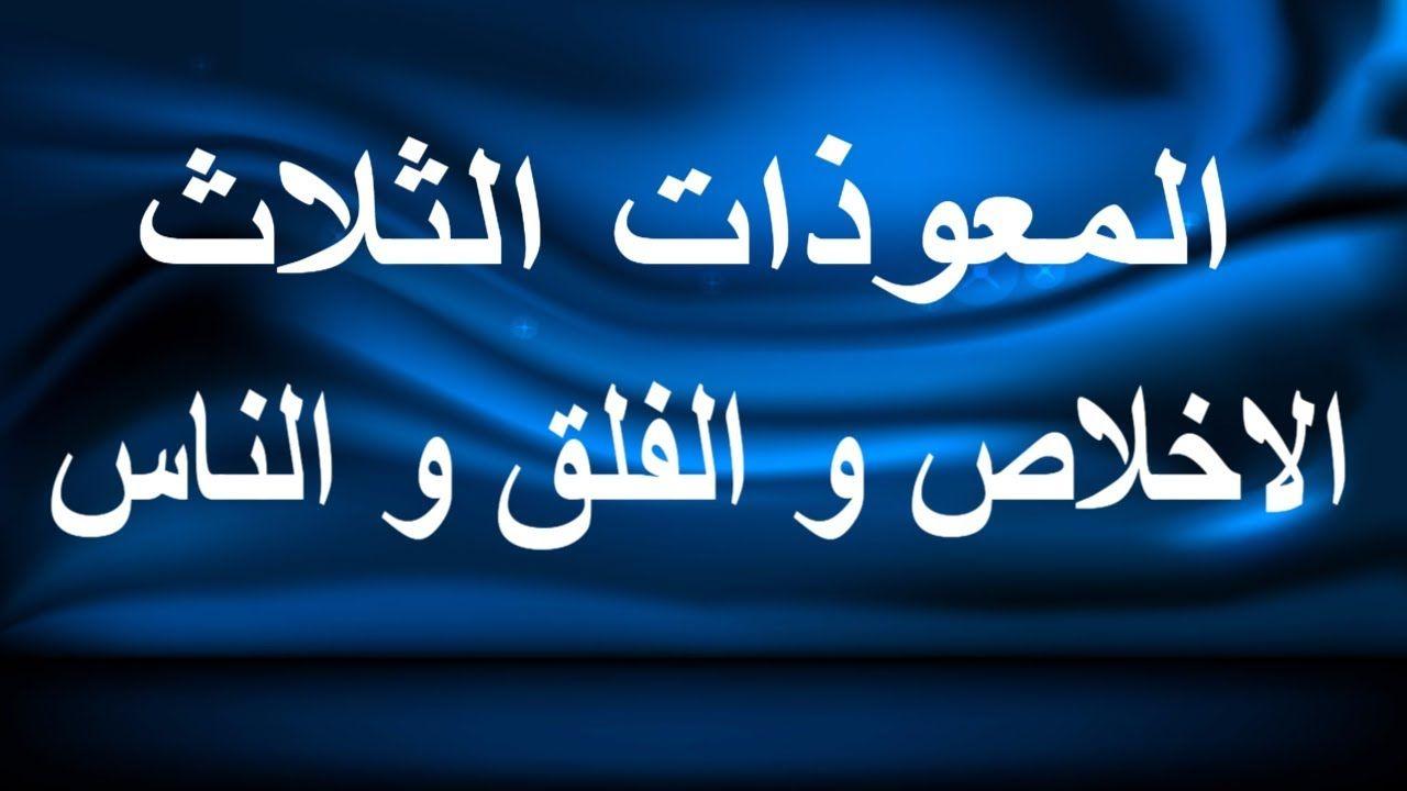 سورة الاخلاص و سورة الفلق و سورة الناس المعوذات الثلاث Ruqyah For Children Ruqyah Doa Qunut Ruqyah Islam Surat Ya Beautiful Words Neon Signs Surat