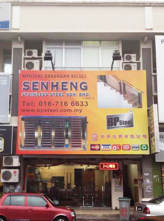Senheng stainless steel bp steel johor bahru branch for Door design johor bahru