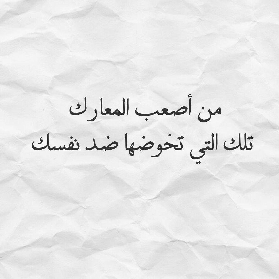 Pin By Sh.m MURAD On Arabic Qoutes