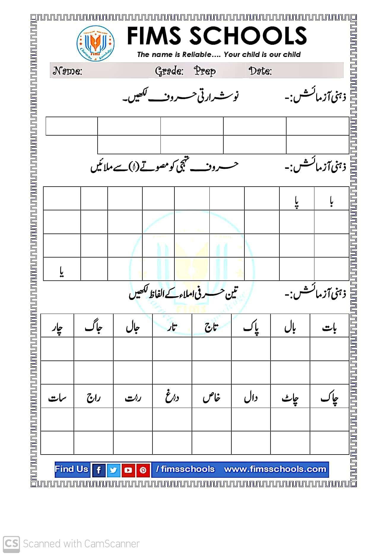 Pin By Fimsschools On Free Urdu Work Sheets In