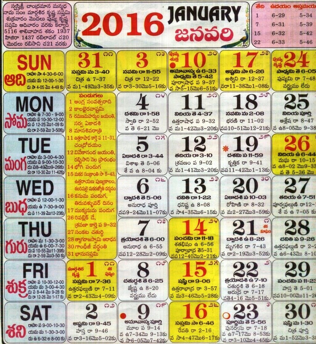 Click Here To Download Telugu Calendar For The Month Of January