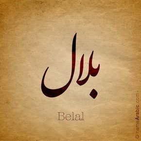 Bilal name with Arabic Calligraphy (With images ...