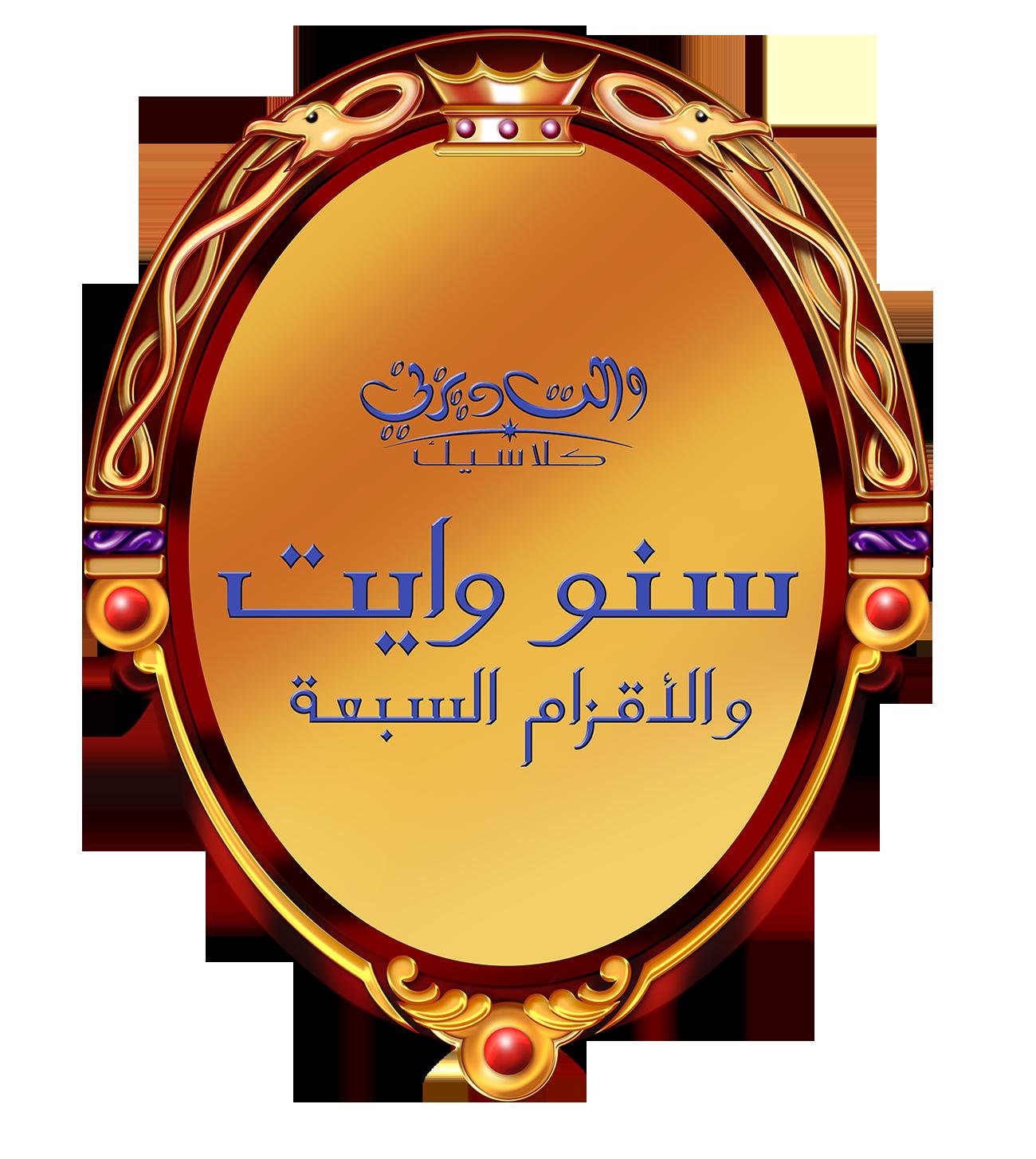 snow white and the seven dwarfs logo شعار سنووايت والأقزام