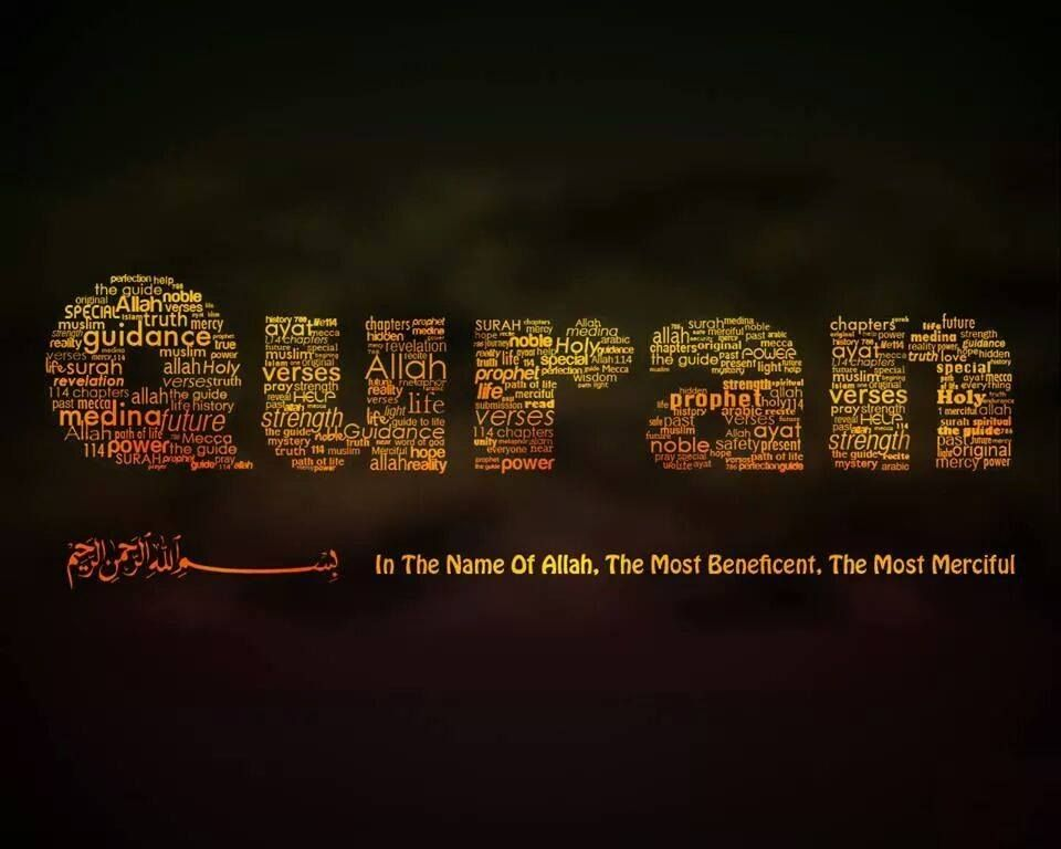 Qur\u0027an ~ In the Name of Allah, Most Beneficent, Most Merciful
