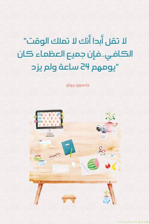 لا تقل ليس لديك الوقت الكافي Quotes For Book Lovers Arabic Quotes Words Quotes