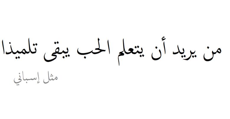 اجمل حكم واقوال في الحب الحقيقي كلمات راقية Love Quotes Quotes Calligraphy