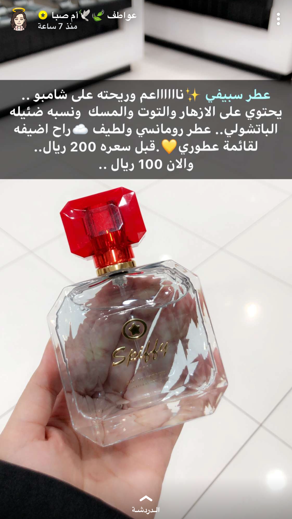 Pin By زينه On عطر Secret Perfumes Fragrance Perfume