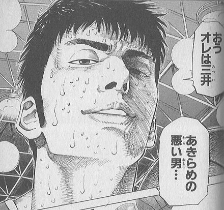 Mitsui Never Give Up Slam Dunk Slam Dunk Manga Slam Dunk Anime Slam Dunk