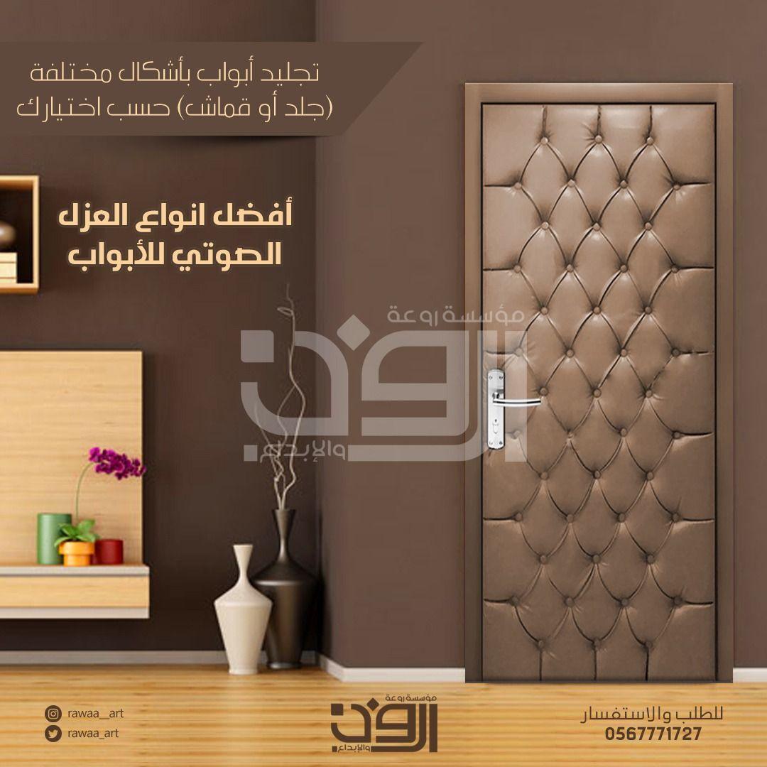 عزل ابواب بالرياض Home Decor Decals Room Wallpaper Home Decor