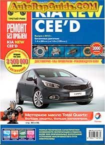 download free kia ceed new 2012 repair manual image https rh pinterest com kia ceed owner's manual service manual kia ceed 2010