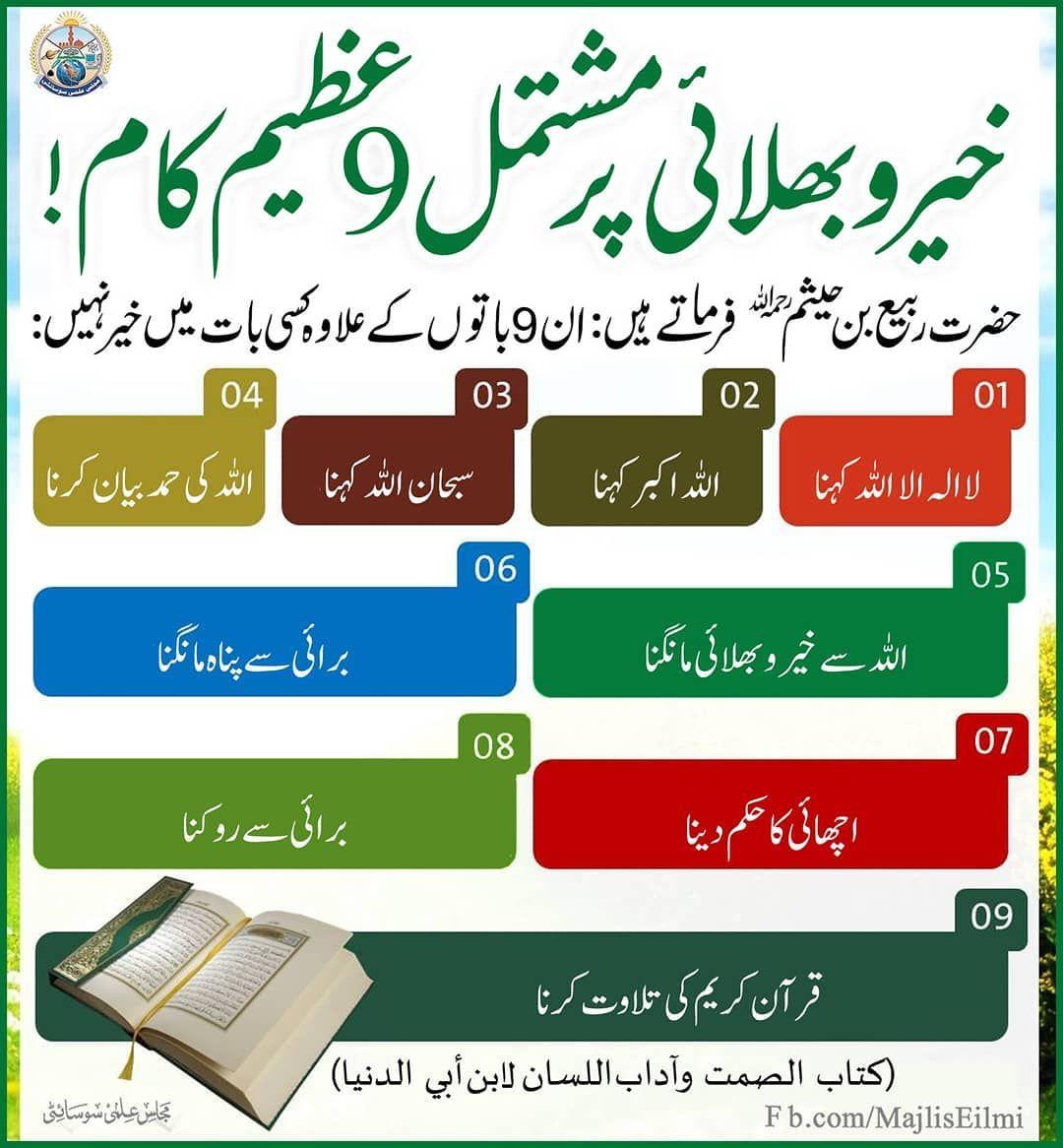 خیر و بھلائی پر مشتمل 9 عظیم کام! Quotes, Islam hadith
