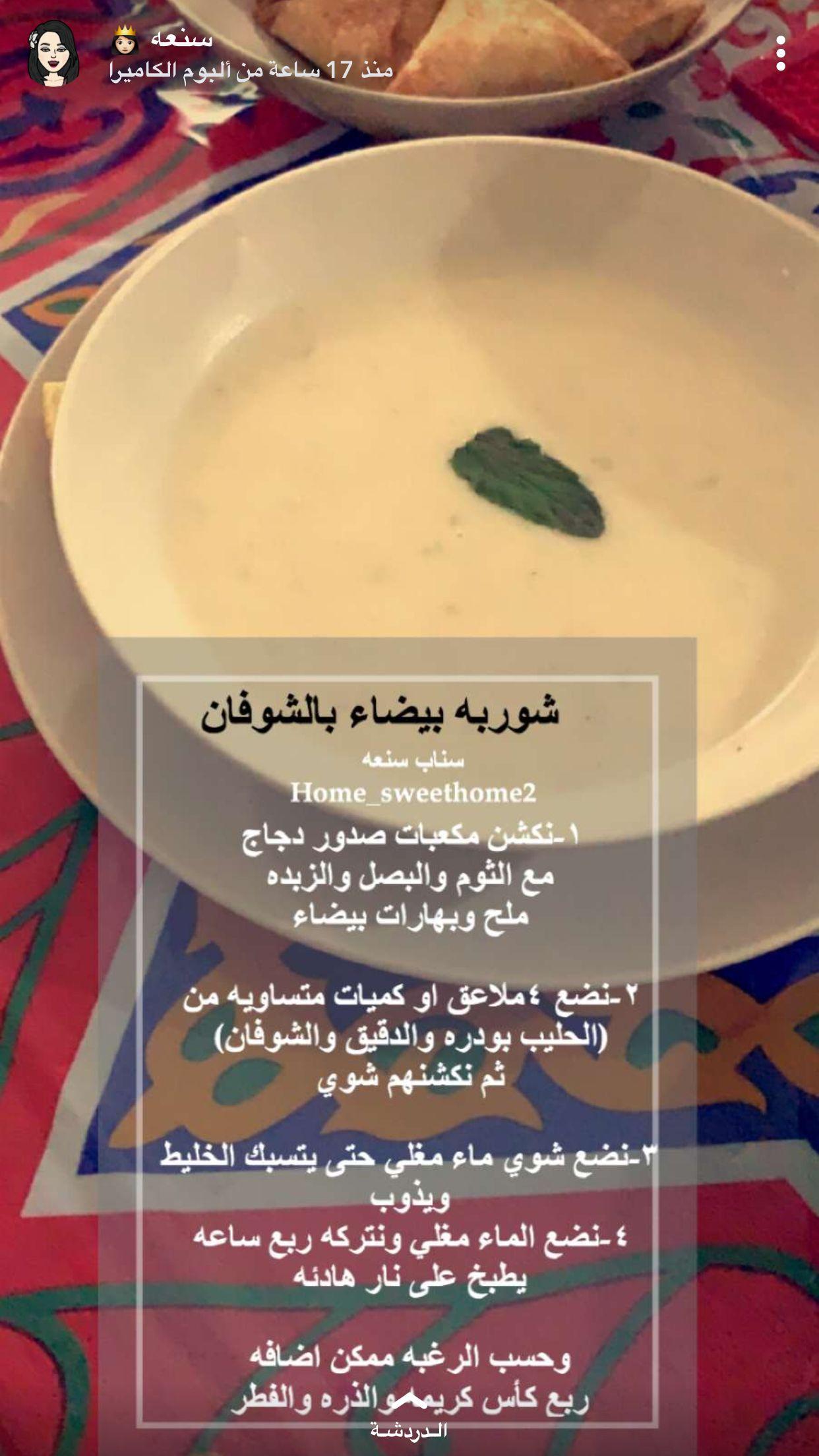 Pin By Thuria On اكلات Food Receipes Recipes Diy Food Recipes