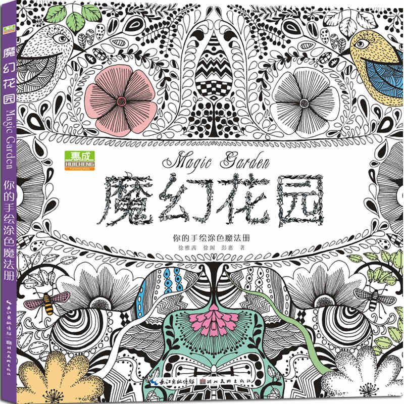 2017 Magic Garden Coloring Books For Adult Children Girls Antistress Art Drawing Painting Secret Colouring