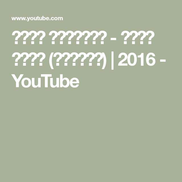 ماجد المهندس تحبك روحي حصريا 2016 Youtube Math Math Equations Youtube