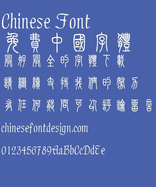 Fang zheng Xiao zhuan ti Font-Traditional Chinese   Free