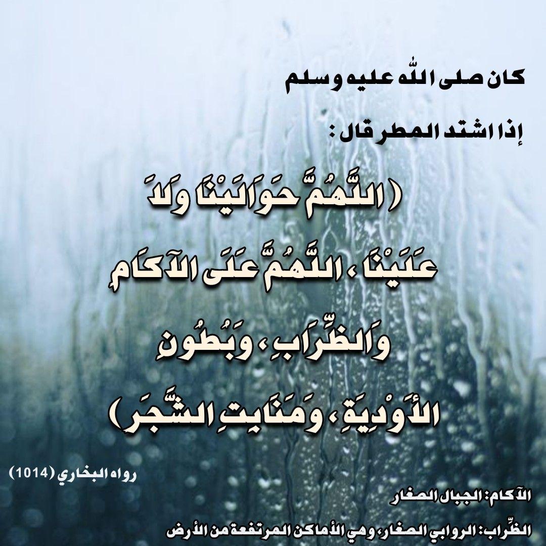 دعاء عند نزول المطر Calligraphy Arabic Calligraphy