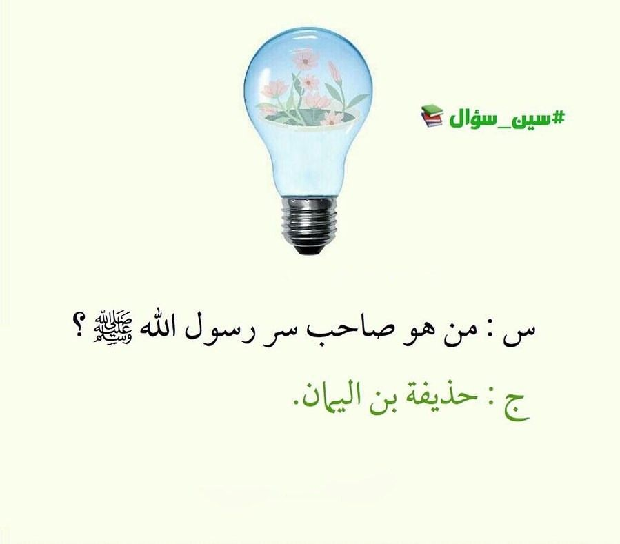 Pin By عبق الورد On س سؤال Words Quotes Words Quotes