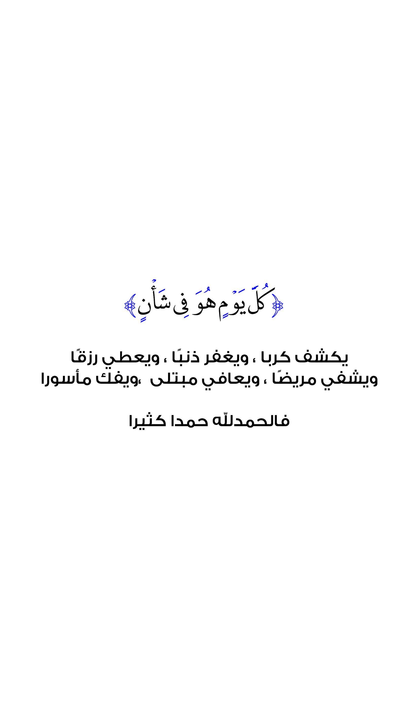 كل يوم هو في شأن الله سبحان الله الحمدلله Wisdom Quotes Life Islamic Quotes Islamic Quotes Quran