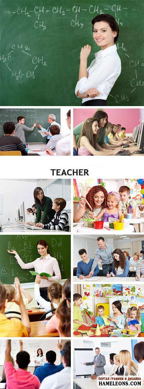 Учитель с учениками - фотосток | Teacher | Семейные ...