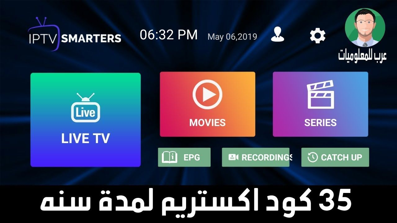 Pin by iptv apps on عرب للمعلوميات (With images) Smart