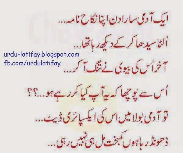 Urdu Latifay: Nikah Nama Jokes In Urdu 2014, Shadi Jokes