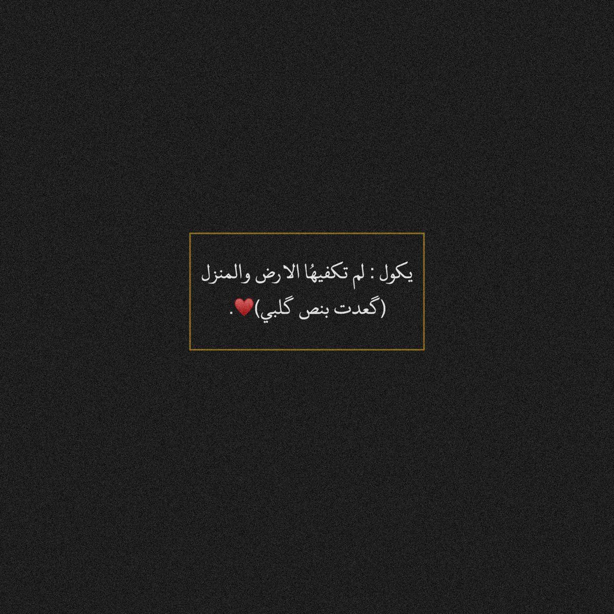 اقتباسات رمزيات كتاب كتابات تصاميم تصميم اغاني عرس حنيت حني Islamic Love Quotes Instagram Icons Love Quotes