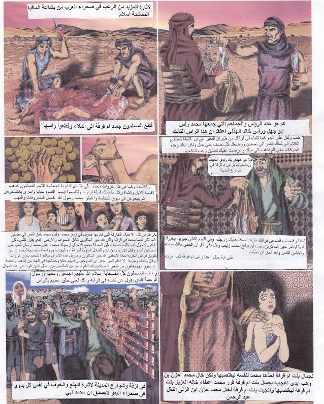 Living by the point of my spear , Zaki Ameen    On Google+ to download the book free PDF https://plus.google.com/106010430874032390124  رزقي تحت ظل رمحي زكي امين    الرسوم المصادر  الكتاب
