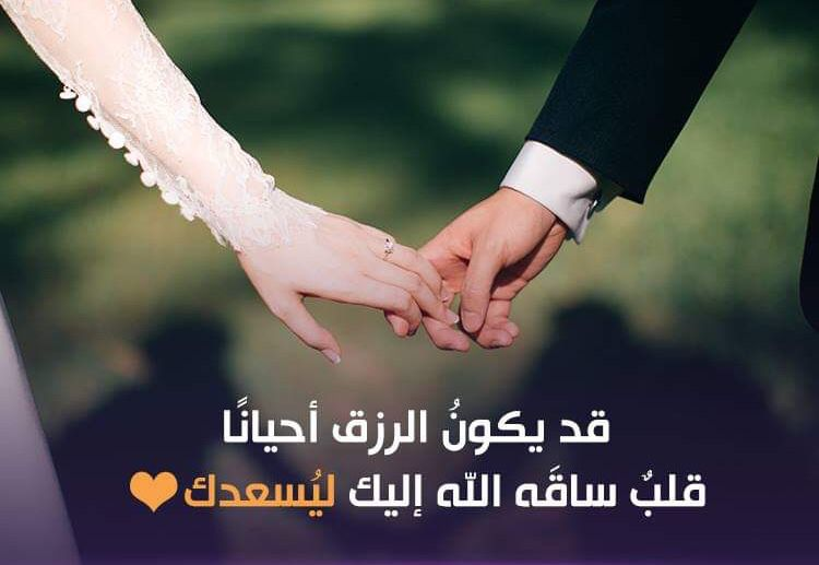 Pin By صورة و كلمة On مشاعر Love English Quotes Wedding Couples Quotes