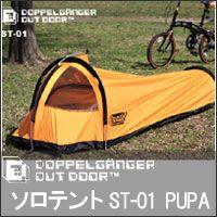 DOPPELGANGER OUTDOOR(R) ソロテントPUPAST-01【楽天市場】