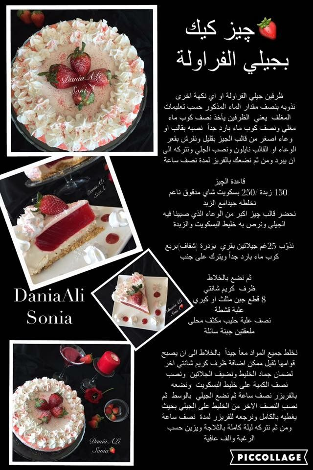 How To Make An Interesting Art Piece Using Tree Branches Ehow Jelly Cake Sweet Raspberry
