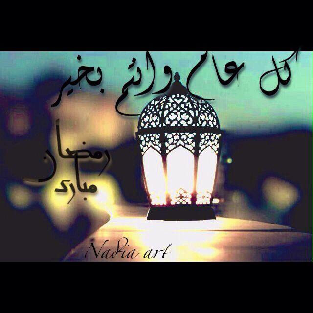 مضان ياشهر المحبه مرحبا زين الأهله أنت يا رمضان فيك الجمال يطل في أيامه شهر به يتعاظم الاحسان من بد Novelty Lamp Lamp Decor