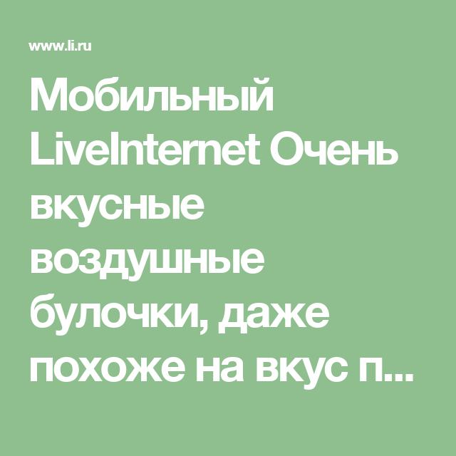 Мобильный LiveInternet Очень вкусные воздушные булочки, даже похоже на вкус пирожного | Лена_Сердюк - Дневник Лена_Сердюк |