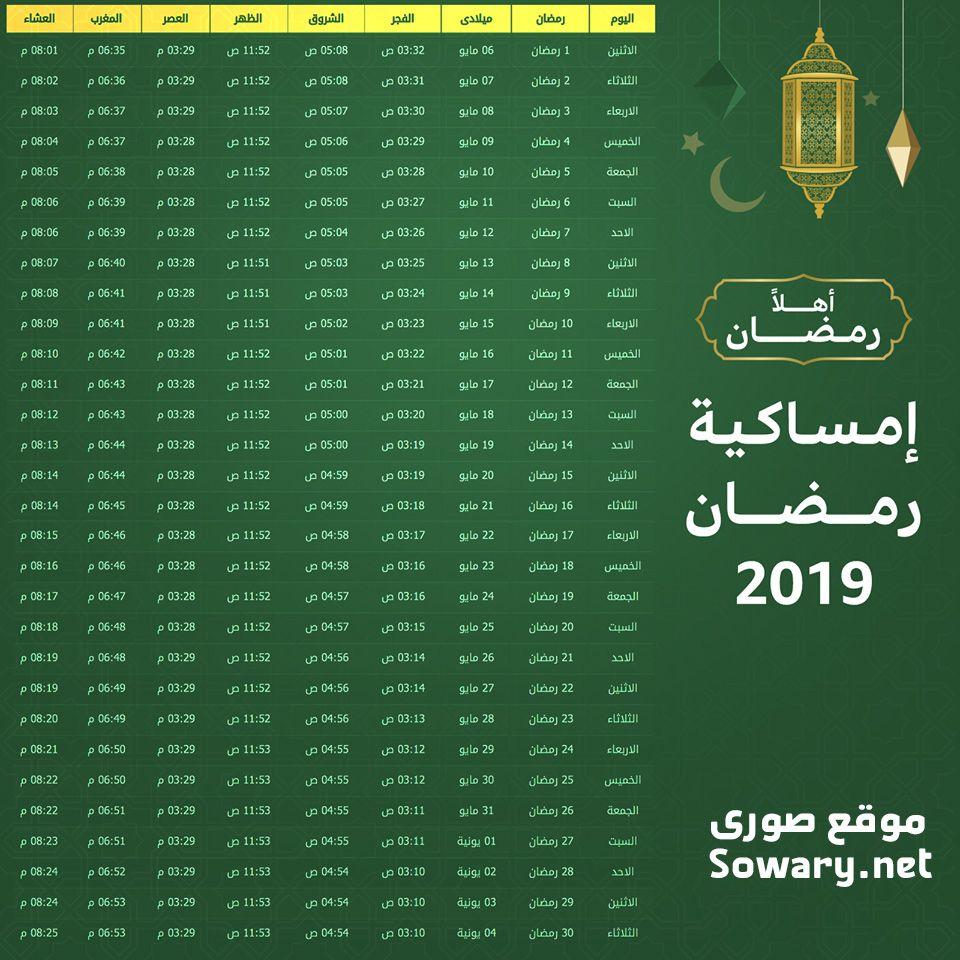 امساكية شهر رمضان مصر 2019 1440 توقيت القاهرة Ramadan Website Movie Posters