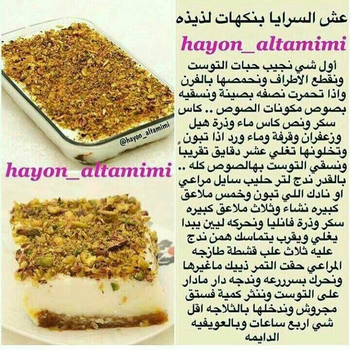 Pin By Lama Awwad On تجميع حلويات عربية وغربية Arabic Sweets Recipes Dessert Recipes Arabic Food